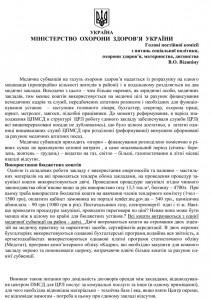 Доцільність-RC-PMSD-1
