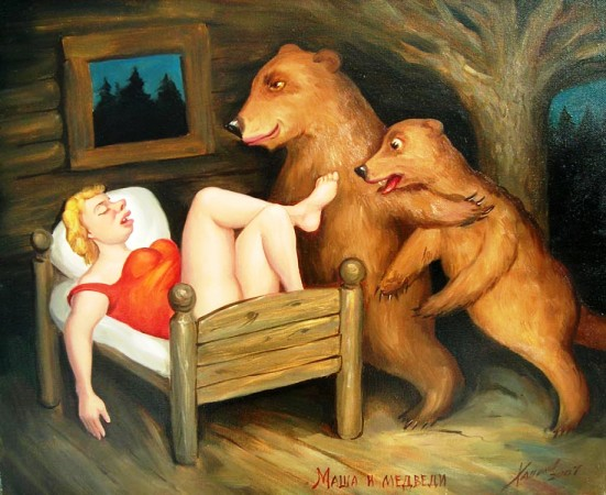 Маша і ведмеді. Микола Хапілов