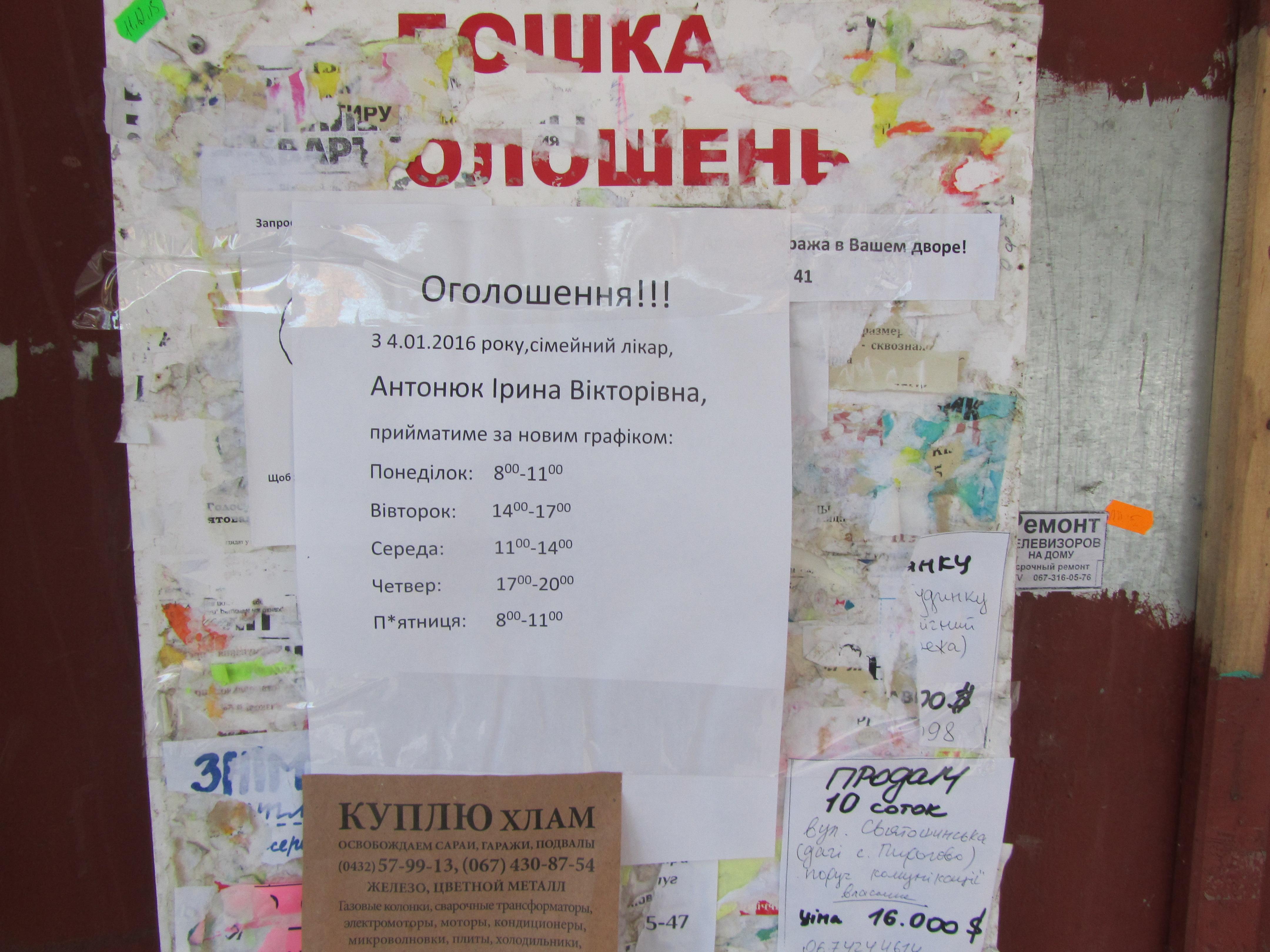 Объявление на дверях в подъезд