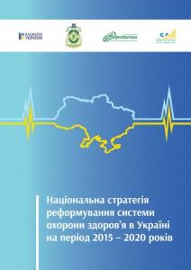 Національна стратегія реформування системи охорони здоров'я в Україні на період 2015 – 2020 років